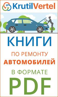 Скачать электронные книги по ремонту автомобилей.
