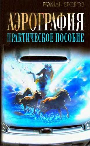 Книга Романа Егорова Аэрография