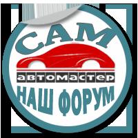 Форум автомастеров - Сам Автомастер